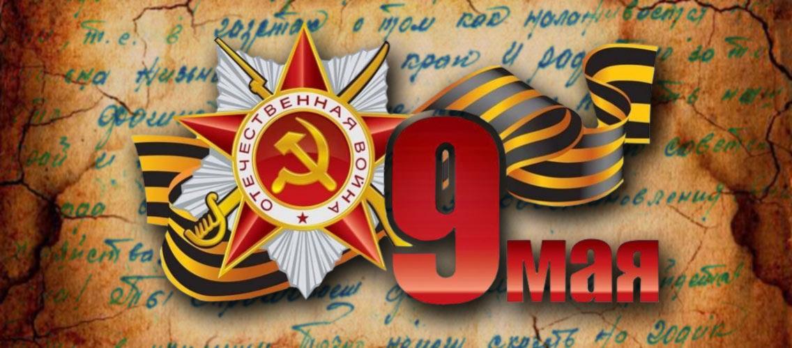 Как отдыхаем на День Победы в мае 2022 года