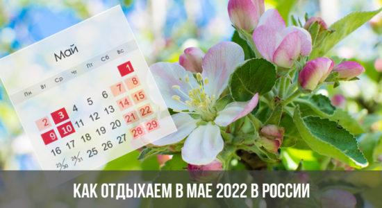 Как отдыхаем в мае 2022: выходные и праздничные дни в России | майские, календарь