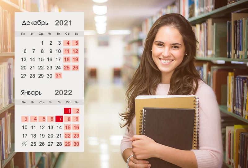 Зимние каникулы 2021-2022 года в университетах России