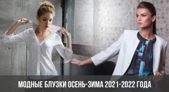 Модные блузки осень-зима 2021-2022 года