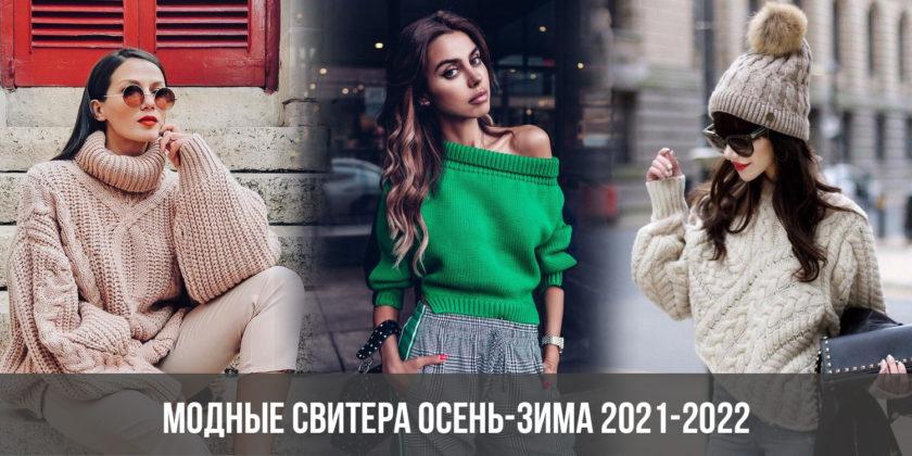 Модные свитера осень-зима 2021-2022