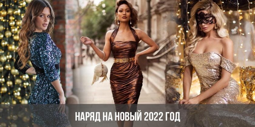 Наряд на Новый 2022 год