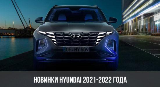 Новинки Hyundai 2021-2022 года