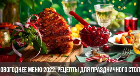 Новогоднее меню 2022: рецепты для праздничного стола