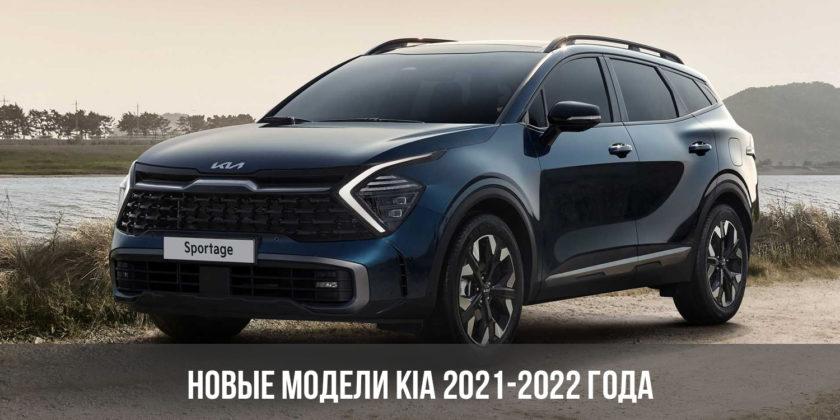 Новые модели Kia 2021-2022 года
