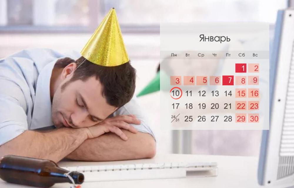 Первый рабочий день 2022 года - когда и как выходить на работу
