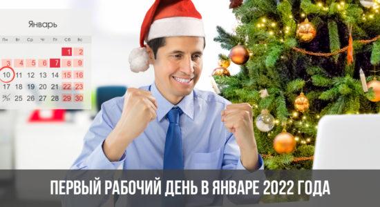 Первый рабочий день в январе 2022 года