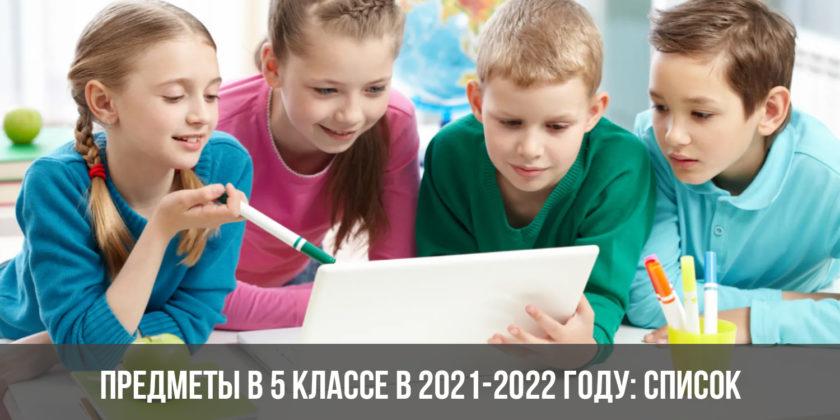 Предметы в 5 классе в 2021-2022 году: список