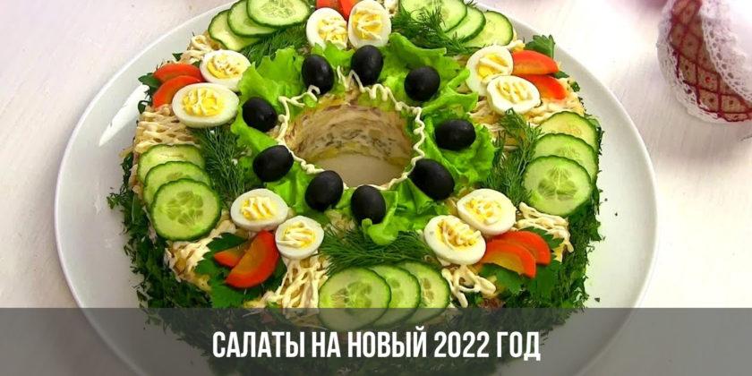 Салаты на Новый 2022 год