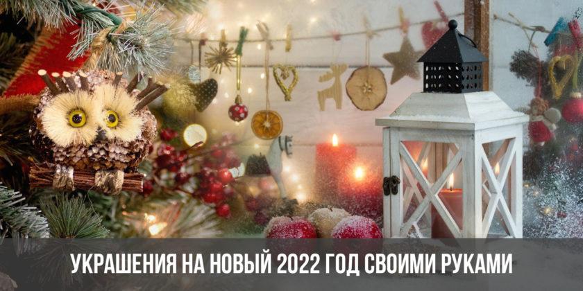 Украшения на Новый 2022 год своими руками