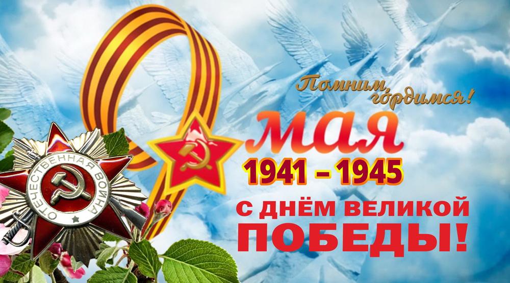 9 мая 2022 года - 77 годовщина Великой Победы