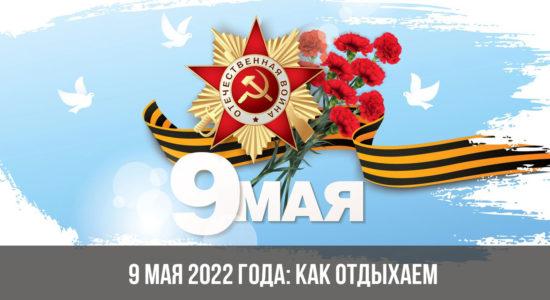 9 мая 2022 года: как отдыхаем