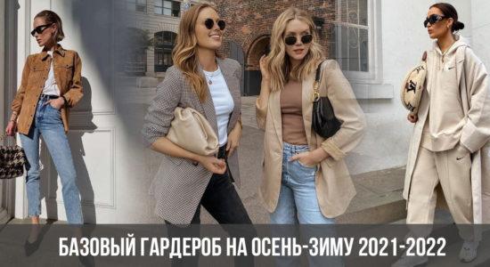 Базовый гардероб на осень-зиму 2021-2022 года