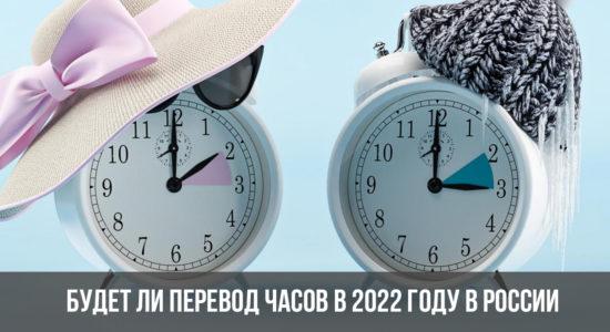 Будет ли перевод часов в 2022 году в России
