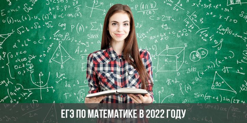 ЕГЭ по математике в 2022 году