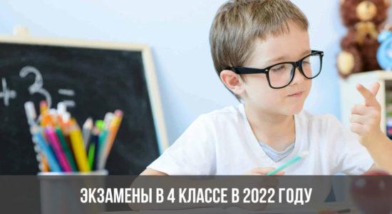 Экзамены в 4 классе в 2022 году