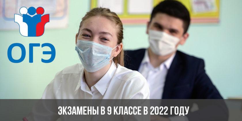 Экзамены в 9 классе в 2022 году