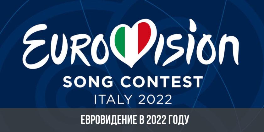 Евровидение в 2022 году