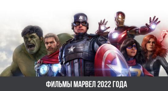 Фильмы Марвел 2022 года