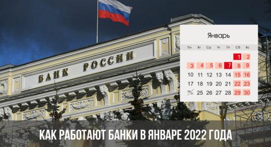 Как работают банки в январе 2022 года