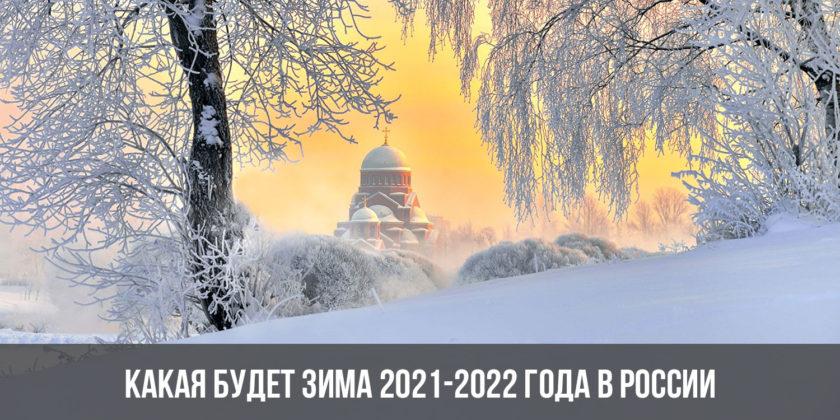 Какая будет зима 2021-2022 года в России