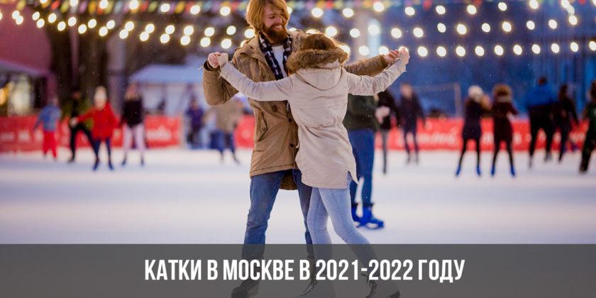 Катки в Москве в 2021-2022 году