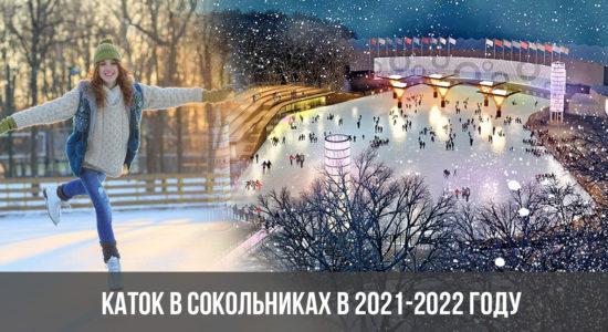Каток в Сокольниках в 2021-2022 году
