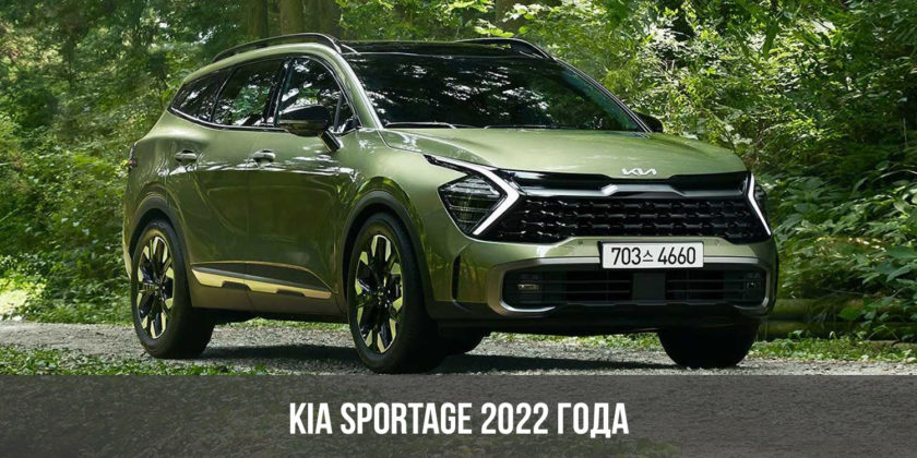 Kia Sportage 2022 года