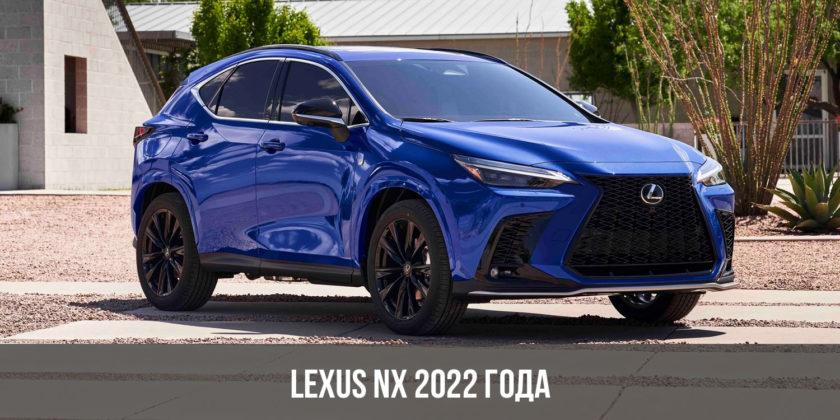 Lexus NX 2022 года