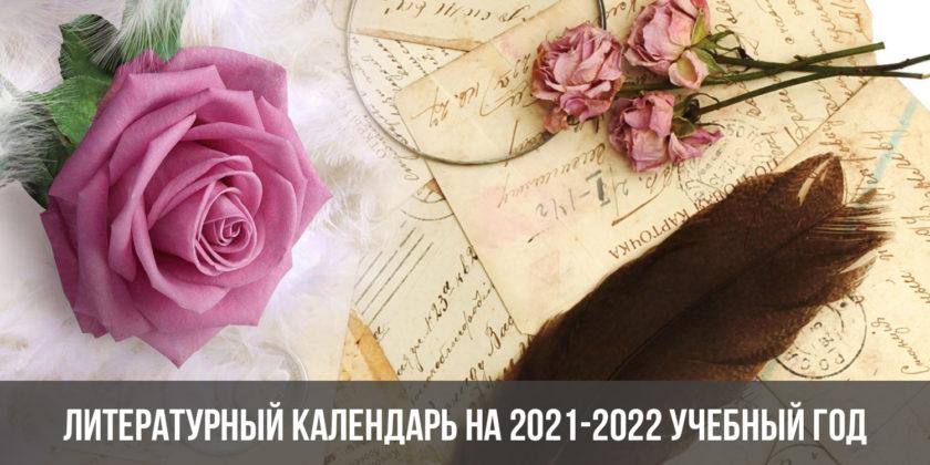 Литературный календарь на 2021-2022 учебный год