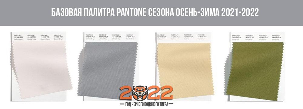Базовые цвета Пантон сезона осень-зима 2021-2022 года