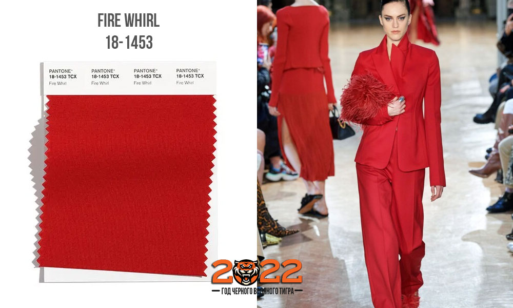 Fire Whirl Fire Whirl - модный оттенок палитры Пантон сезона осень-зима 2021-2022 - модный оттенок палитры Пантон сезона