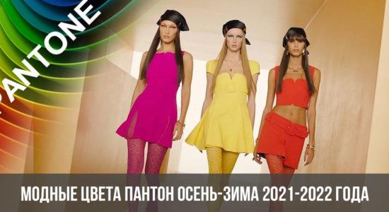 Модные цвета Пантон осень-зима 2021-2022 года