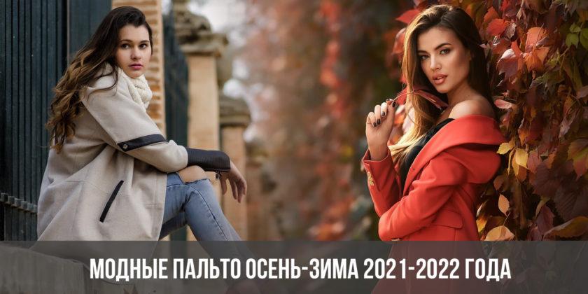 Модные пальто осень-зима 2021-2022 года