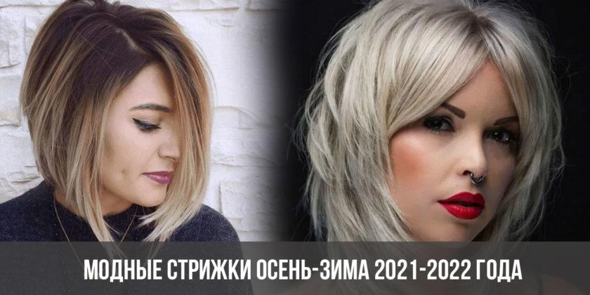 Модные стрижки осень-зима 2021-2022 года