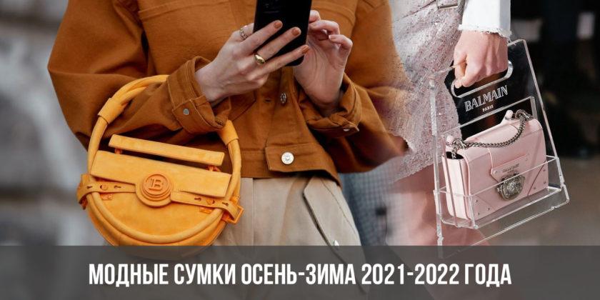 Модные сумки осень-зима 2021-2022 года