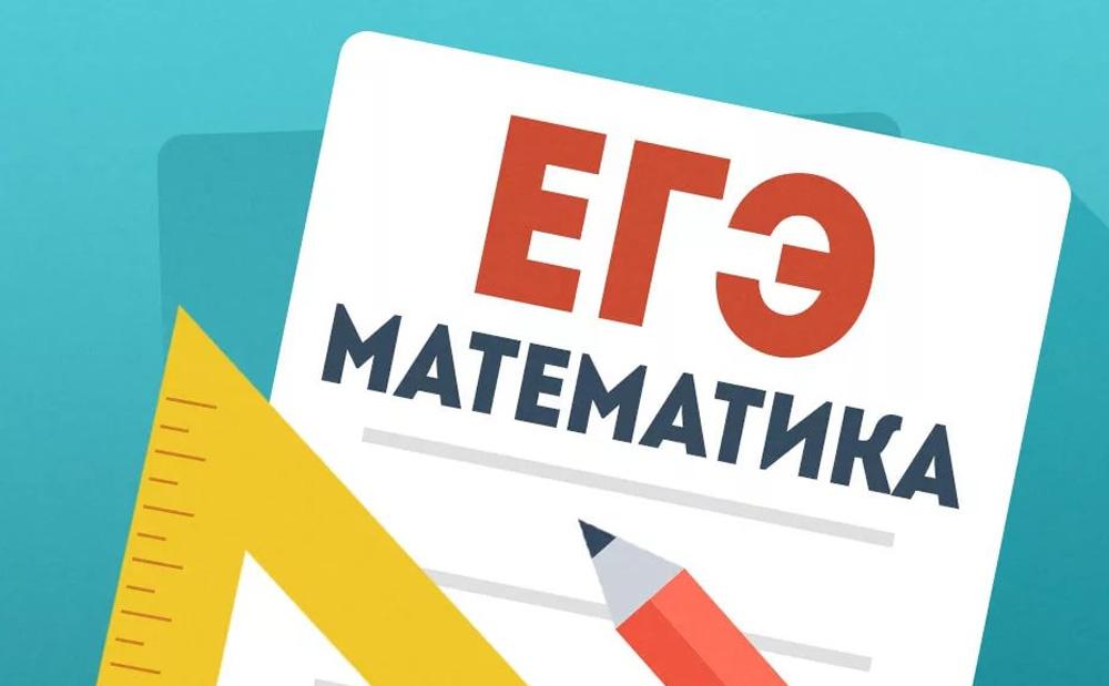 Оценивание ЕГЭ по математике в 2022 году
