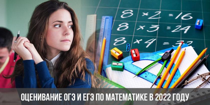 Оценивание ОГЭ и ЕГЭ по математике в 2022 году