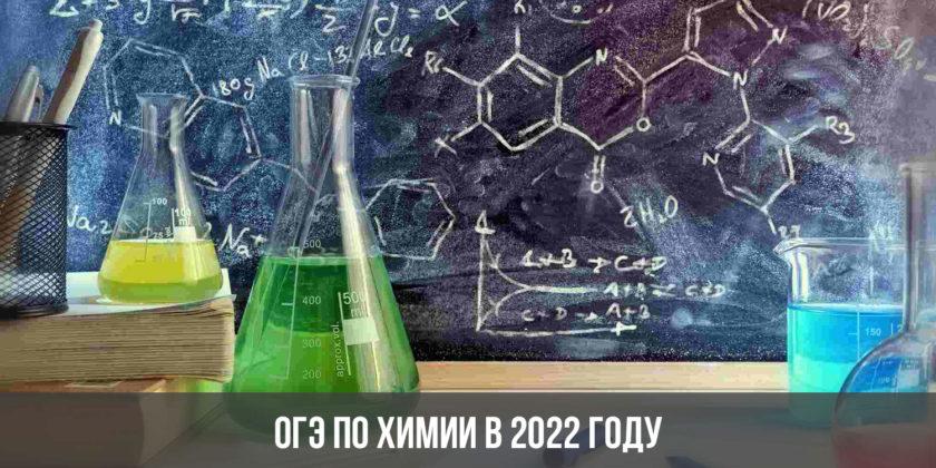 ОГЭ по химии в 2022 году