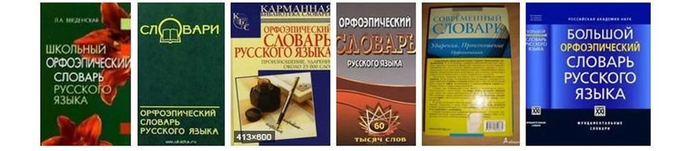Орфоэпические словари русского языка для ЕГЭ 2022