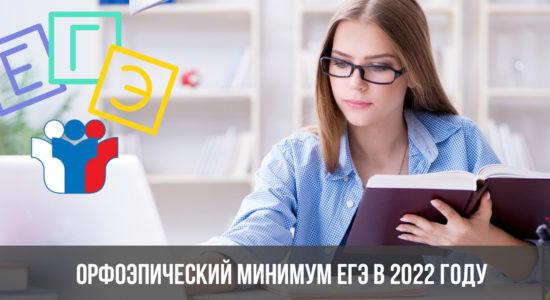 Орфоэпический минимум ЕГЭ в 2022 году