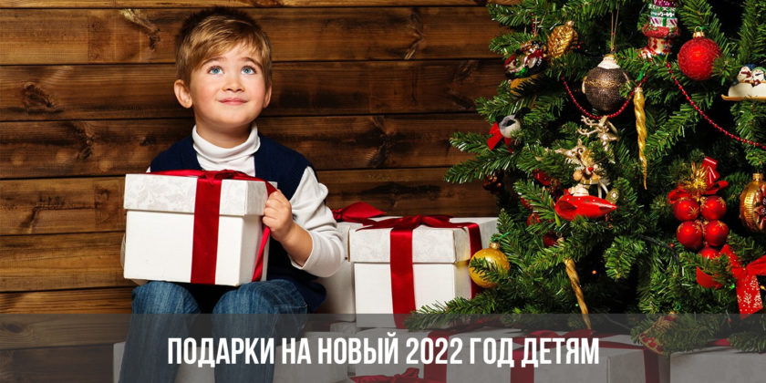 Подарки на Новый 2022 год детям
