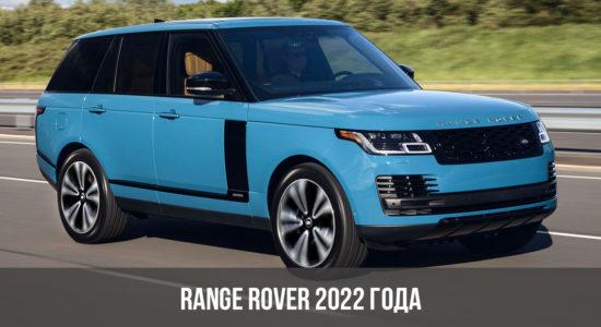 Range Rover 2022 года