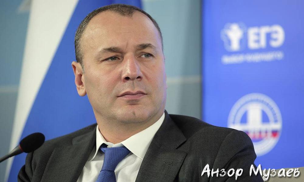 Что говорит глава Рособрнадзора Анзор Музаев про ОГЭ 2022