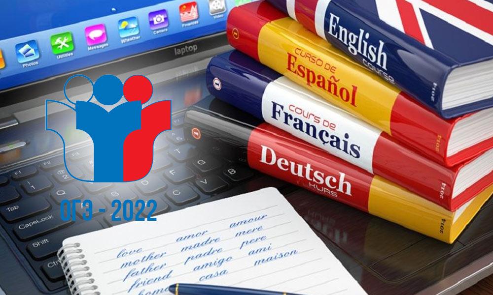 Перевод баллов ОГЭ 2022 в оценку по иностранным языкам