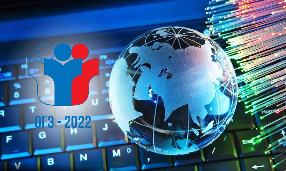 Перевод баллов ОГЭ 2022 в оценку по информатике