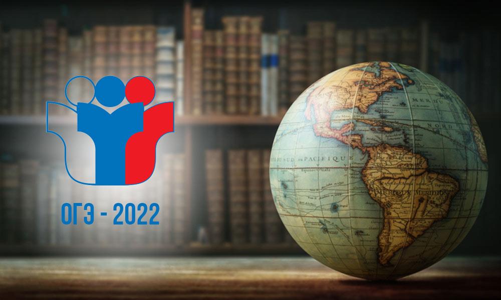 Перевод баллов ОГЭ 2022 в оценку по географии