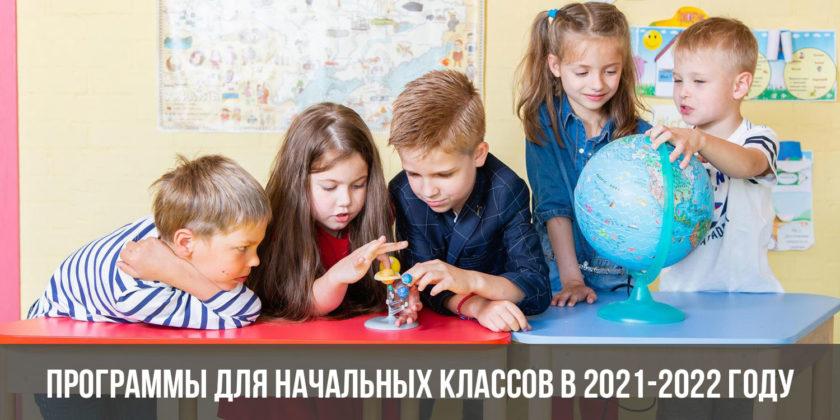 Школьные программы для начальных классов в 2021-2022 году