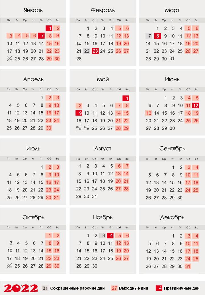 календарь 2022 год