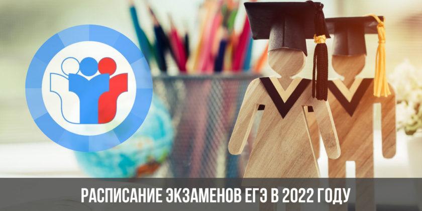 Расписание экзаменов ЕГЭ в 2022 году